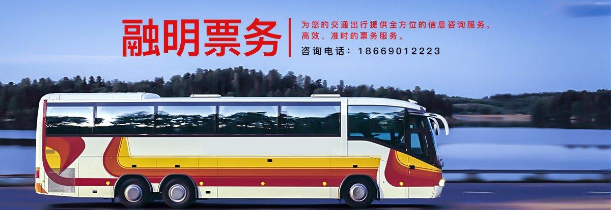 新闻:昆明到滨海县客车大巴