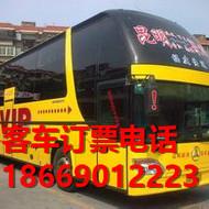 新闻:昆明到桐庐县客车卧铺车