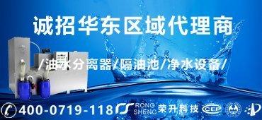 诚招华东区域餐饮油水分离器代理