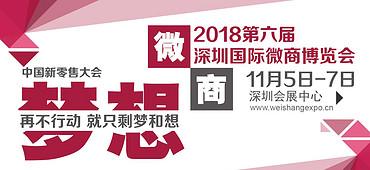 2018深圳国际微商博览会