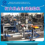 飞拓自动化 打火机设备,全自动检验机,lighter machine,厂家定制
