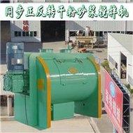 特种砂浆混合机可用于生产保温砂浆