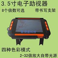便携放大镜 3.5寸低视力看书助视仪 电子阅读器 助视器2-32倍