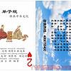 传统国学弟子规广告扑克牌定制 黑芯纸广告扑克牌制作