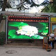 西安未央路led显示屏 信息栏户外p5全彩屏 公交站台led显示屏 前维护全彩