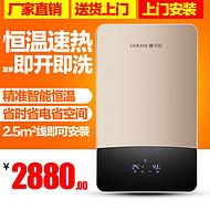 SAIKANI赛卡尼一即热式电热水器厂家推广品牌