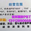 pbt塑料,讴邦塑胶科技ROHS2.0环保标准PBT