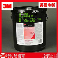 3M 1357氯丁橡胶 用于大面积粘结金属的3M 1357氯丁橡胶溶剂胶