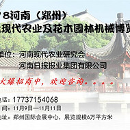 2018河南(郑州)国际现代农业及园林机械园林果业博览会