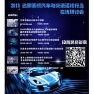 达索汽车与交通运输行业在线研讨会
