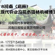 郑州园林机械园林果业博览会苗先生17737154068
