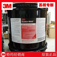 现货供应3M 4693塑料胶粘剂 (5加仑/桶) 3M4693 塑料胶水