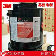 3M 1300橡胶封边胶粘剂/3M 1300L胶水/耐热胶