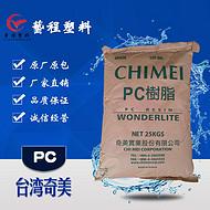 PC PC-110 台湾奇美 透明级 聚碳酸酯 耐候级 高抗冲 中粘度 车灯料