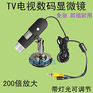 免驱动电子显微镜 TV接电视放大镜 AV电视输出显微镜