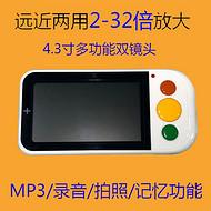 4.3寸远近多功能助视器 双镜头电子助视仪MP3拍照存储