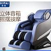 荣泰按摩椅RT-6910S专卖店 北京价格多少 单位健身房器材