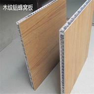 临汾木纹铝蜂窝板吊顶 仿木纹蜂窝板隔热供应商