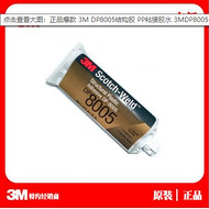 正品爆款 3M DP8005结构胶 PP粘接胶水 3MDP8005NS 结构胶