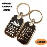金属钥匙扣 锌合金双面贴片钥匙扣定制logo 广告促销小礼品