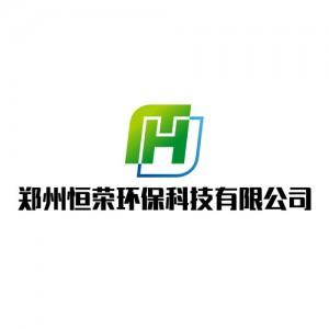 郑州恒荣环保科技有限公司