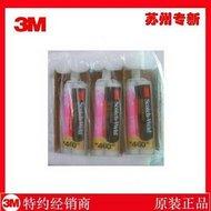 电子级环氧胶3M DP460EG现货供应量大优惠