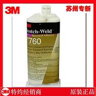 3M DP760 耐高温环氧树脂双组份结构胶 3MDP760 高温胶水 灰白色