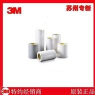苏州优惠供应**3M W8607/8750风电叶片前缘保护膜 保护膜的用途