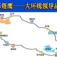 大西北环线8日游-包车费用-路线攻略【详细图文攻略】