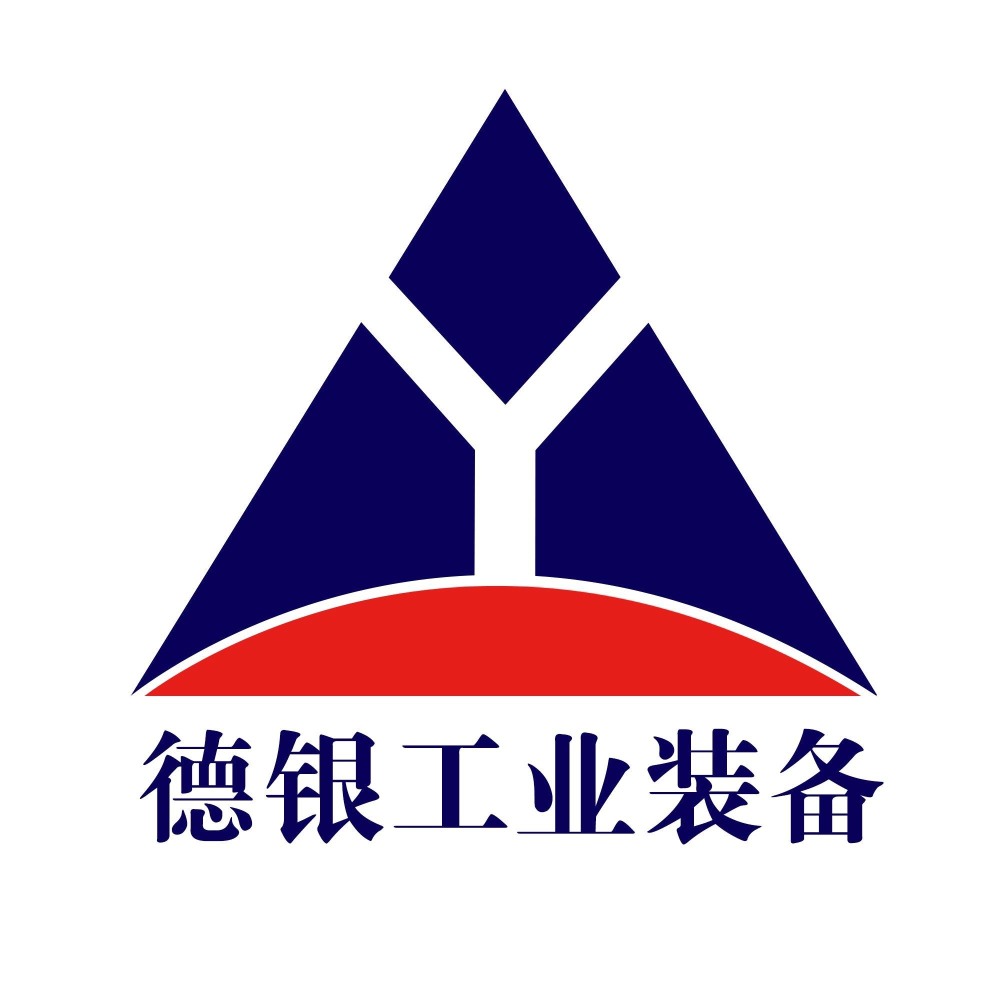 青岛德银工业装备有限公司