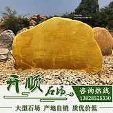 大型石场直销天然黄蜡石|路标石|大型刻字黄蜡石|园林石|景观石