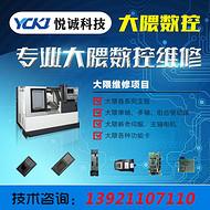 FANUC发那科和大隈维修的主板驱动器电源IO板电机等效率快收费合理无锡悦诚科技