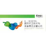 2019上海国际环卫技术与装备展览会