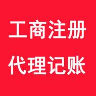 大岭山代办餐饮许可证,虎门代办营业执照,商铺公司注册
