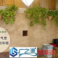 北京稻草漆室内外墙面装饰漆仿古简约稻草直销