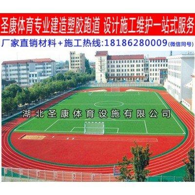襄阳学校运动跑道建设场地 13mm厚耐磨塑胶学生跑步运动场地