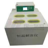 数显恒温解冻仪CYRJ-6D血浆袋化浆机