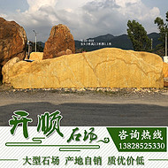 产地批发学校公园园林招牌石自然景观石路标石刻字石材大型黄蜡石