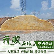 厂家批发景观石 大型黄蜡石 招牌刻字石 天然黄蜡石 蜡石价格
