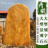 黄蜡石刻字、景观黄蜡石、路牌石、大型刻字石厂家批发