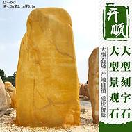 批发刻字黄蜡石|公园小区石|价格实惠各种规格