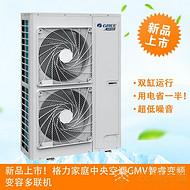 北京格力家庭中央空调智睿GMV-H120WL/C
