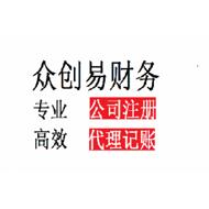广州新政策注册公司(2018版)