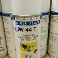 德国weicon 万用防锈油 XUW44T 防锈、润滑、清洁、除湿、松锈、多功能
