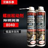 乐泰8040除锈剂 Loctite 8040冷松剂 多功能螺栓松动剂 400ml