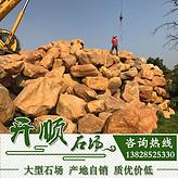 批发大型园林景观石黄蜡石 黄蜡石驳岸景观石 点缀园林造景石头
