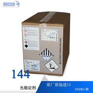 巴斯夫UV吸收剂Tinuvin 144   涂料耐候助剂