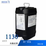 巴斯夫Tinuvin1130   紫外线吸收剂 1130