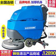 宝狮洁工厂车间电动洗地机物业小区用手推式洗地机地下车库洗地机