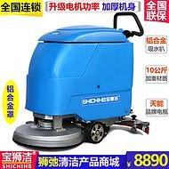 苏州物业小区用手推式洗地机工厂车间电动洗地车工业用地面刷地机
